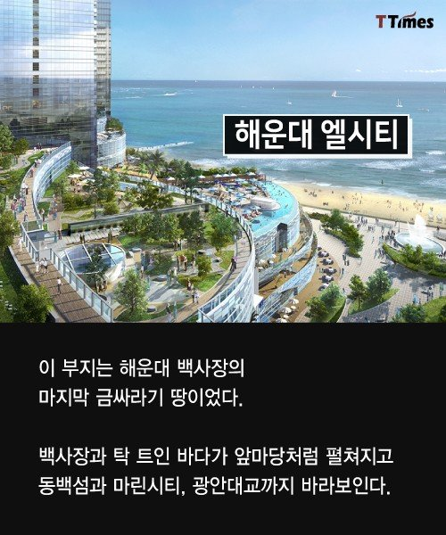 3.jpg 최순실 시즌2) 해운대 게이트 총정리