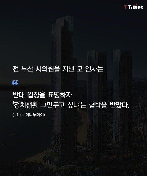 9.jpg 최순실 시즌2) 해운대 게이트 총정리