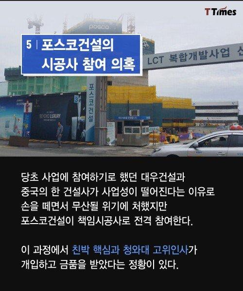10.jpg 최순실 시즌2) 해운대 게이트 총정리