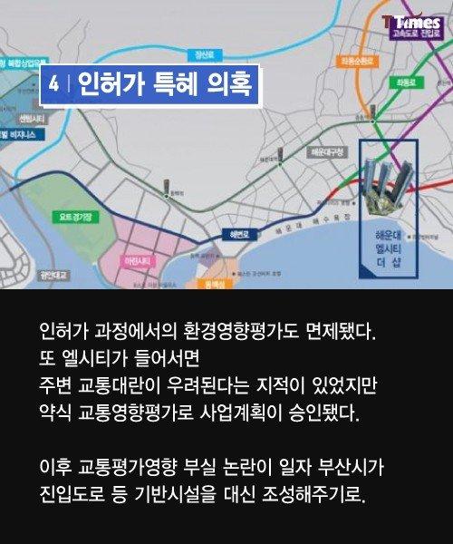 8.jpg 최순실 시즌2) 해운대 게이트 총정리