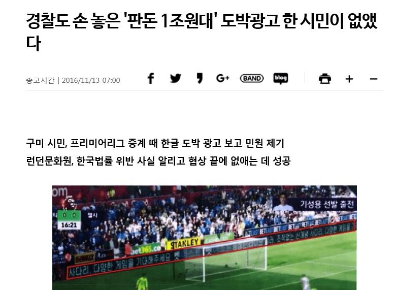 ㅋㅋ.png 프리미어리그에 한글 광고가!?ㅋ