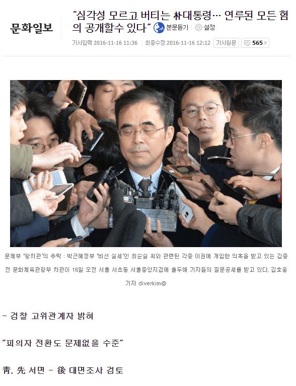 "123.png 검찰, ""대통령 시간끌면 모든 혐의 공개, 피의자 소환도 가능"""
