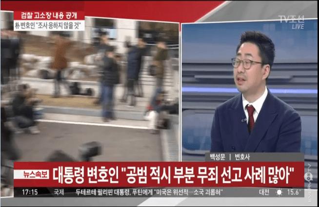"""5.png 유영하 """"검찰 못믿어 대통령 조사 안받아"""""""