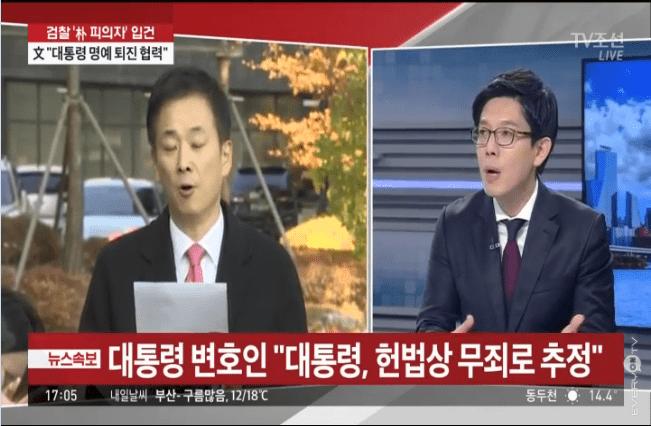 """제목 없음3.png 유영하 """"검찰 못믿어 대통령 조사 안받아"""""""