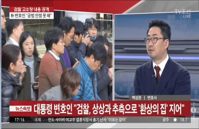 """6.png 유영하 """"검찰 못믿어 대통령 조사 안받아"""""""