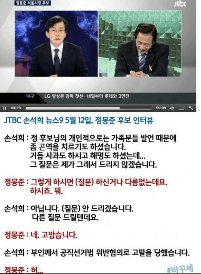 1.png JTBC 손석희 인터뷰 레전드. . .jpg