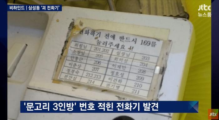 전화기.png JTBC가 새로 주은 전화기..