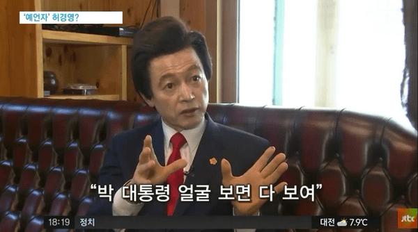 """허허허1 (3).png 허경영 """"대통령 되면 공중부양 시전"""""""