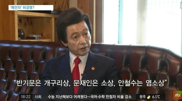 """허허허1 (12).png 허경영 """"대통령 되면 공중부양 시전"""""""