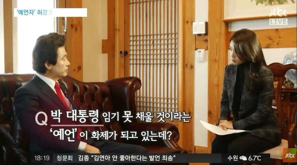 """허허허1 (2).png 허경영 """"대통령 되면 공중부양 시전"""""""
