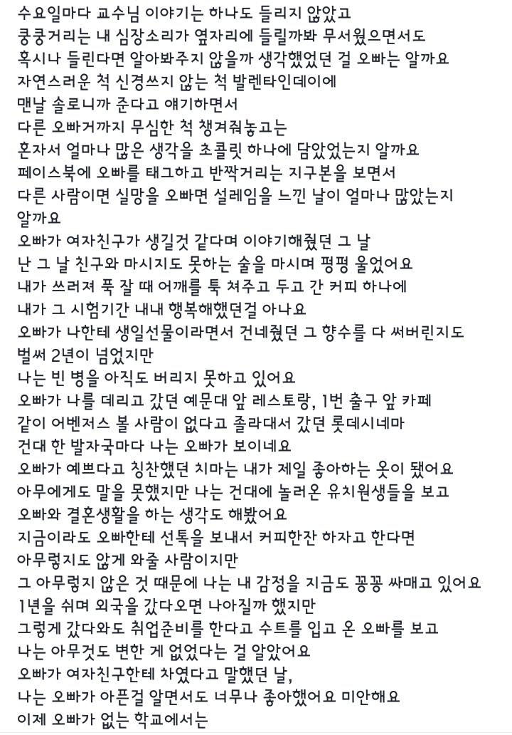 yBrWHHr.png 건국대 대나무숲 감성적인 글.JPG
