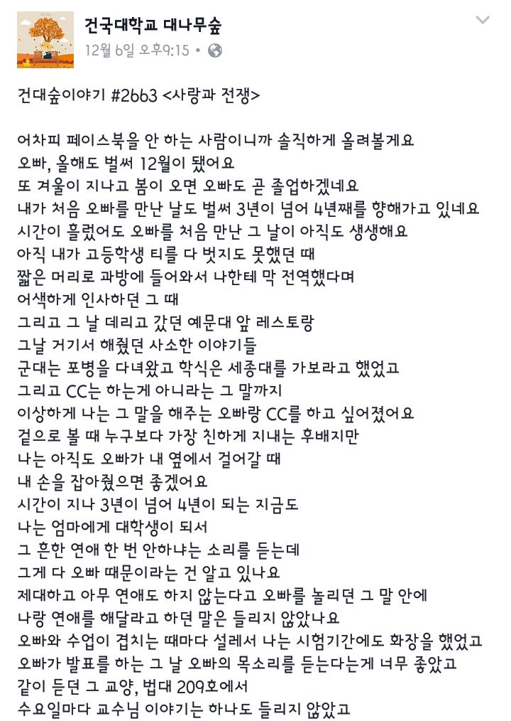 vFAkrgE.png 건국대 대나무숲 감성적인 글.JPG