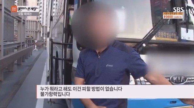 3.jpg (약혐)택시에서 내린 승객과 사고 난 버스 기사