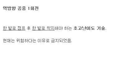 rbuyVI7.jpg 여왕 김연아도 못하는, 현재는 금지된 고난이도 피겨스케이팅 기술