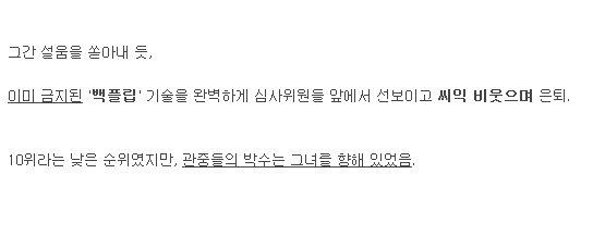 whDpA3R-1.jpg 여왕 김연아도 못하는, 현재는 금지된 고난이도 피겨스케이팅 기술