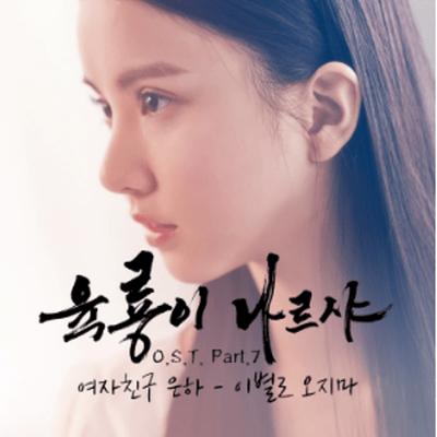 160307 은하 이별로오지마 발매.png (스압) 2016년 여자친구 결산