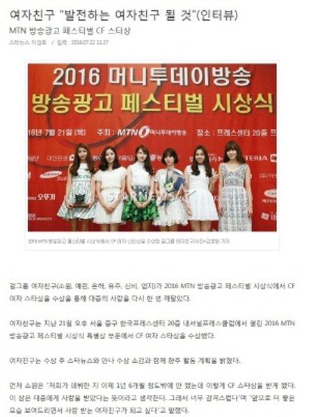 160721 MTN 방송광고 페스티벌 CF 스타상.jpg (스압) 2016년 여자친구 결산