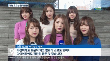 160815 9시뉴스.png (스압) 2016년 여자친구 결산