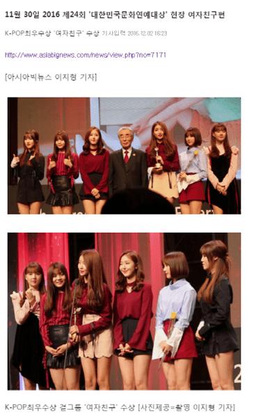 161130 대한민국문화연예대상 K-Pop 최우수상.png (스압) 2016년 여자친구 결산
