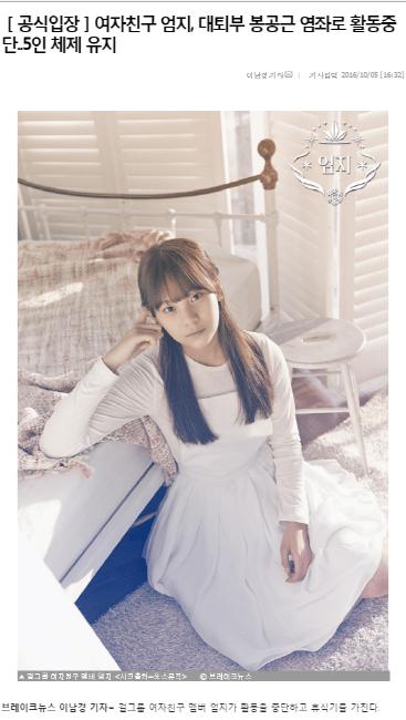 161005 엄지 대퇴부 봉공근 염좌로 활동중단.png (스압) 2016년 여자친구 결산