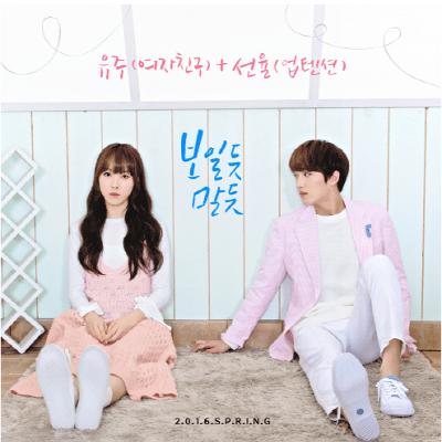 160310 유주 선율 보일듯말듯 발매.png (스압) 2016년 여자친구 결산