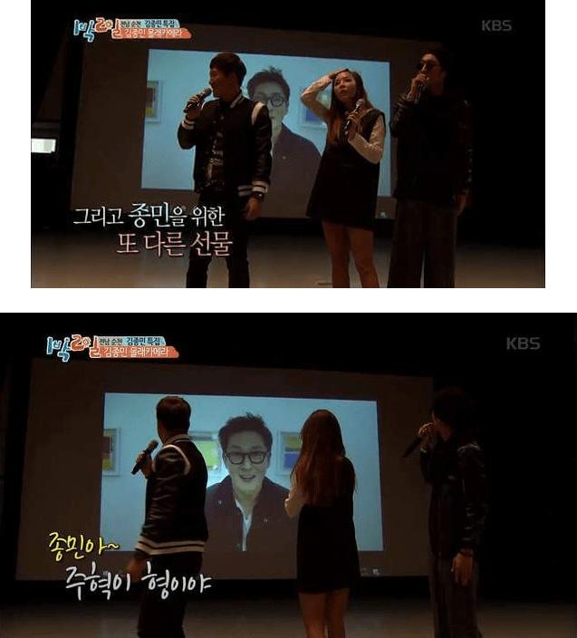 1.png 김종민 특집방송에 김종민한테 메세지 전하는 전 멤버들