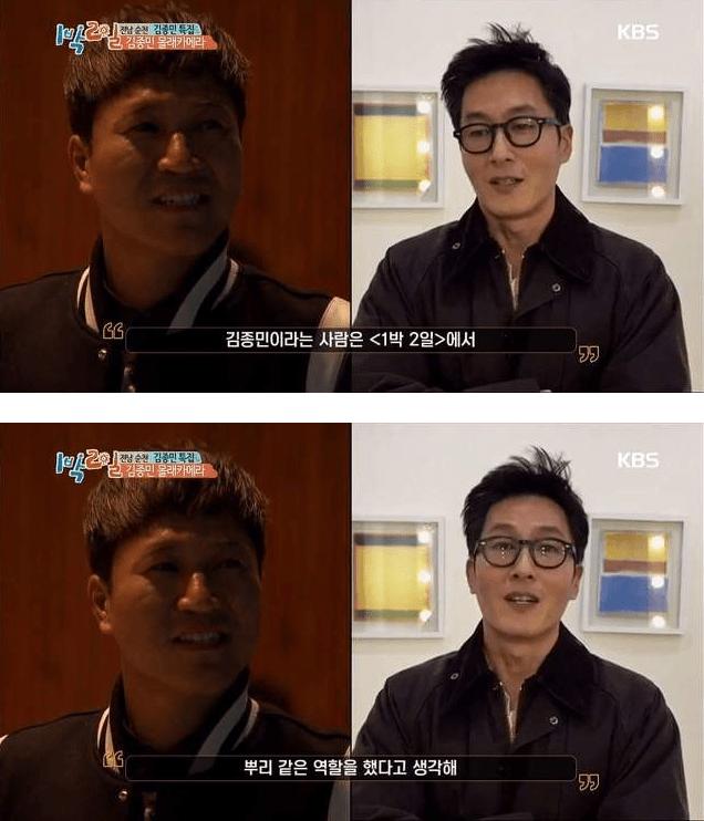 5.png 김종민 특집방송에 김종민한테 메세지 전하는 전 멤버들