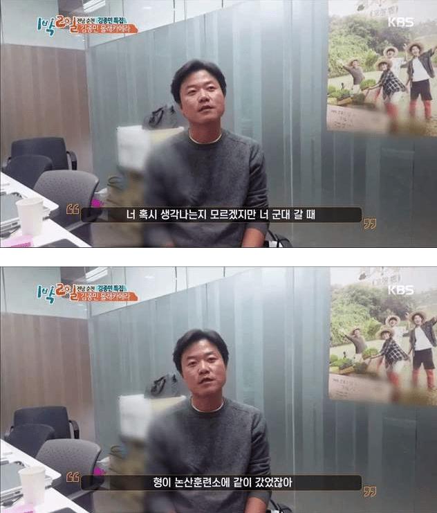 12.png 김종민 특집방송에 김종민한테 메세지 전하는 전 멤버들