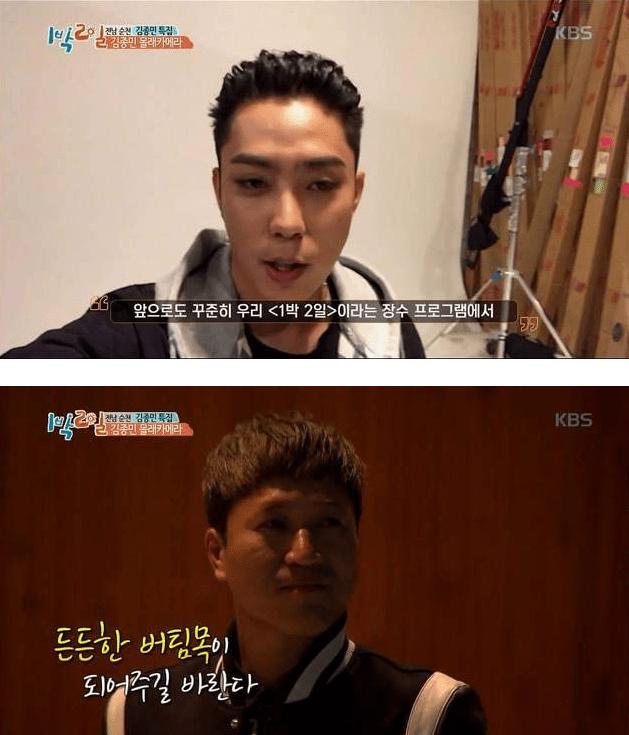 9.png 김종민 특집방송에 김종민한테 메세지 전하는 전 멤버들