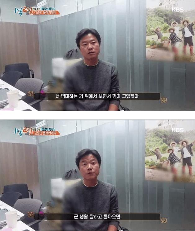 13.png 김종민 특집방송에 김종민한테 메세지 전하는 전 멤버들