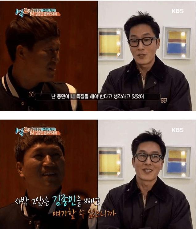 4.png 김종민 특집방송에 김종민한테 메세지 전하는 전 멤버들