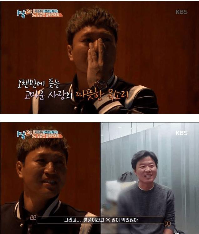 15.png 김종민 특집방송에 김종민한테 메세지 전하는 전 멤버들