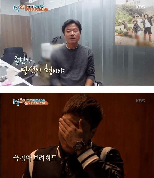 10.png 김종민 특집방송에 김종민한테 메세지 전하는 전 멤버들