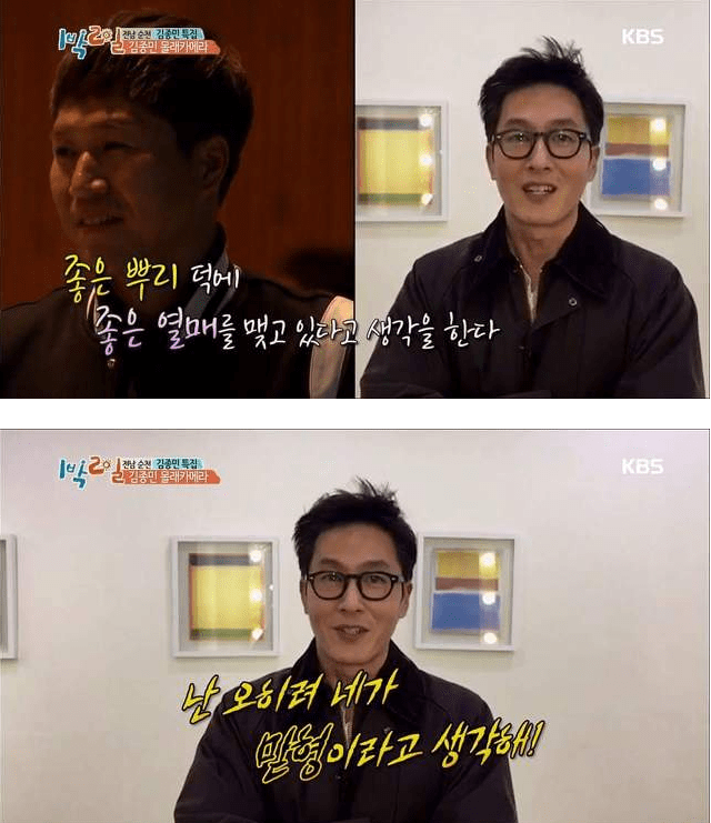 6.png 김종민 특집방송에 김종민한테 메세지 전하는 전 멤버들