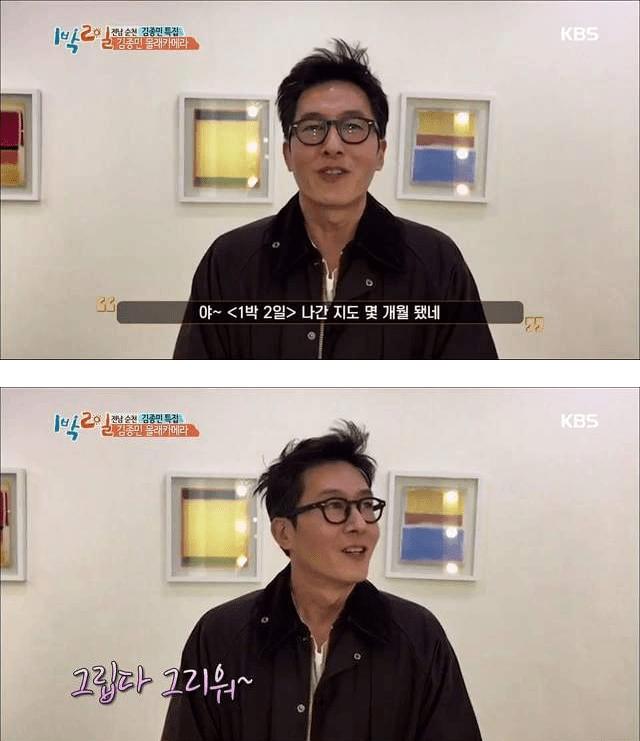 3.png 김종민 특집방송에 김종민한테 메세지 전하는 전 멤버들