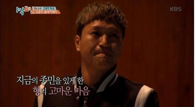 18.png 김종민 특집방송에 김종민한테 메세지 전하는 전 멤버들