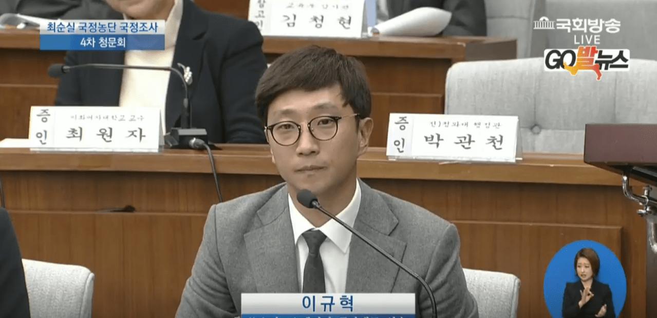 1.PNG 이규혁 드디어 청문회 첫 질문 받음ㅋㅋ