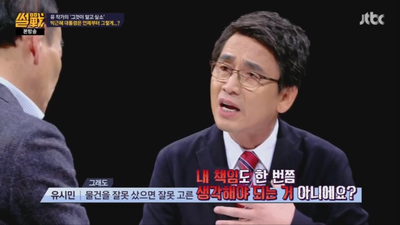 [JTBC] 썰전.E197.161215.720p-NEXT 0002102036ms.jpg 국민들에게 일침놓는 유시민