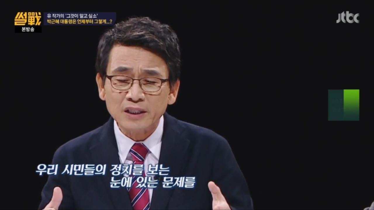 [JTBC] 썰전.E197.161215.720p-NEXT 0002129592ms.jpg 국민들에게 일침놓는 유시민
