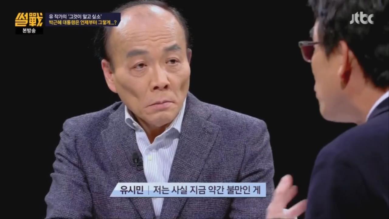 [JTBC] 썰전.E197.161215.720p-NEXT 0002089575ms.jpg 국민들에게 일침놓는 유시민