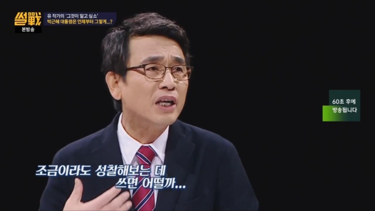 [JTBC] 썰전.E197.161215.720p-NEXT 0002131036ms.jpg 국민들에게 일침놓는 유시민