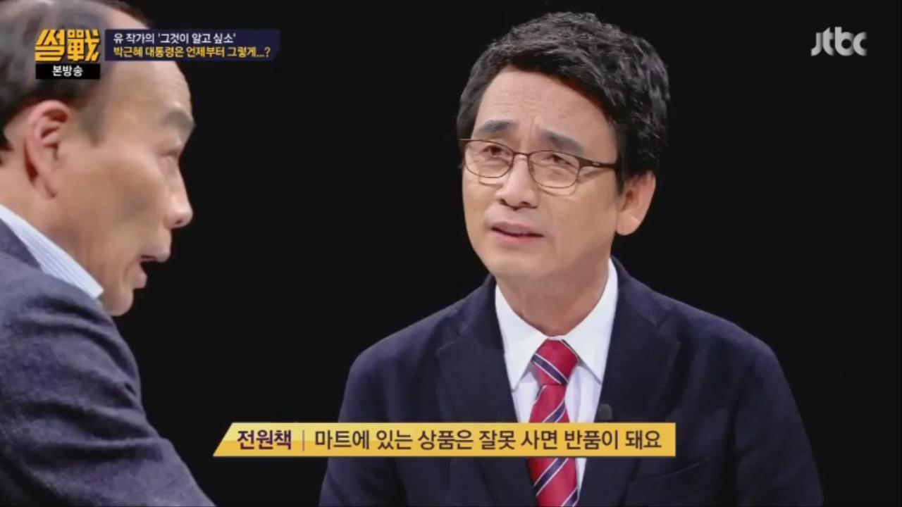 [JTBC] 썰전.E197.161215.720p-NEXT 0002107553ms.jpg 국민들에게 일침놓는 유시민