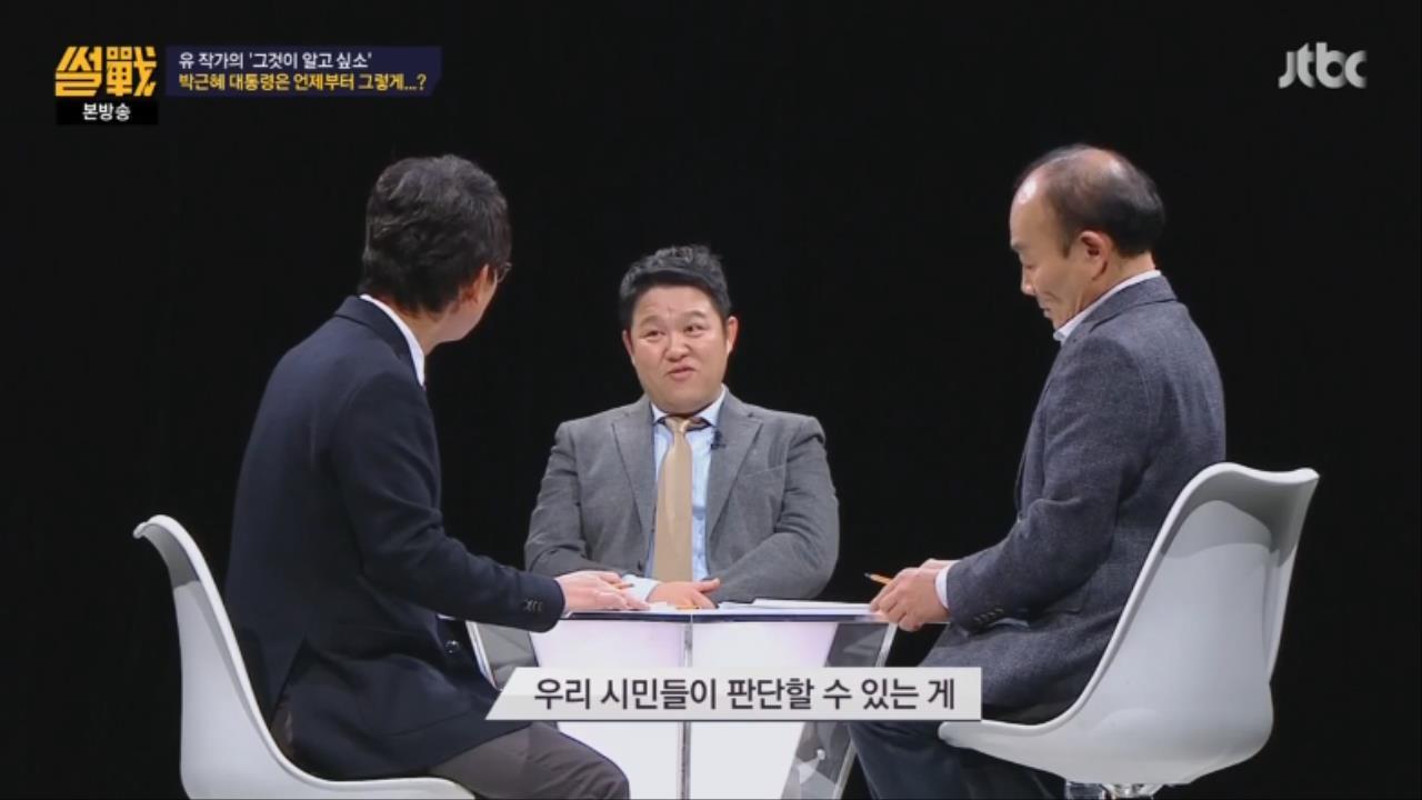 [JTBC] 썰전.E197.161215.720p-NEXT 0002059248ms.jpg 국민들에게 일침놓는 유시민