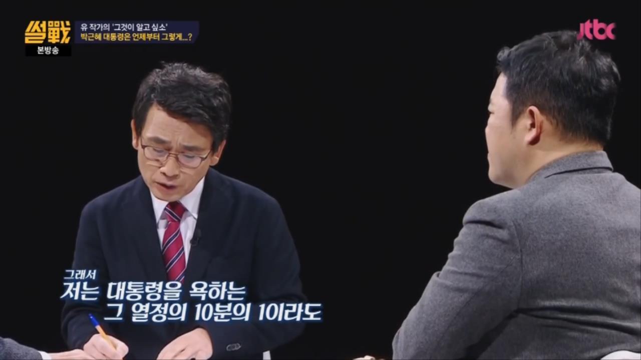 [JTBC] 썰전.E197.161215.720p-NEXT 0002114049ms.jpg 국민들에게 일침놓는 유시민