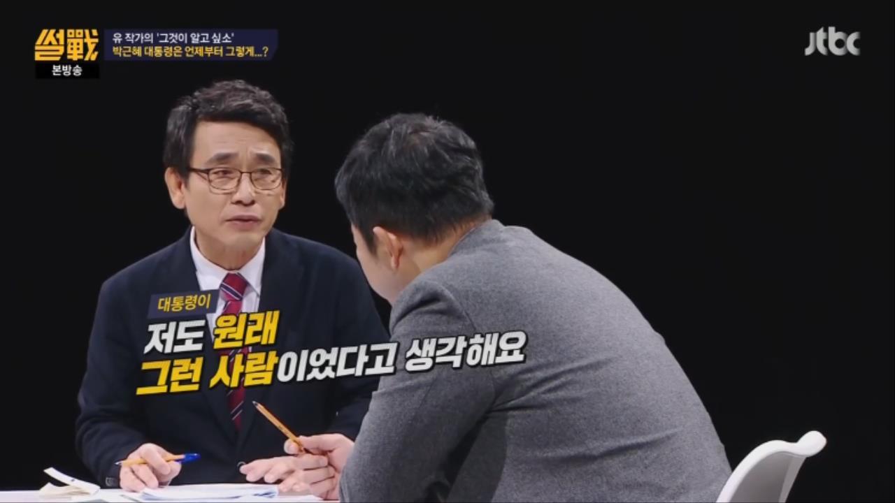 [JTBC] 썰전.E197.161215.720p-NEXT 0002046095ms.jpg 국민들에게 일침놓는 유시민