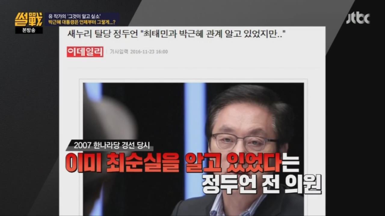 [JTBC] 썰전.E197.161215.720p-NEXT 0002067483ms.jpg 국민들에게 일침놓는 유시민