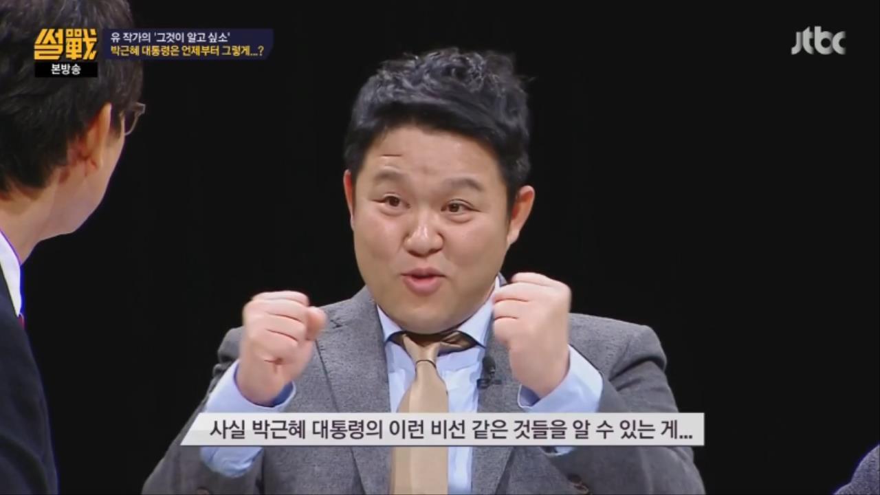 [JTBC] 썰전.E197.161215.720p-NEXT 0002062591ms.jpg 국민들에게 일침놓는 유시민