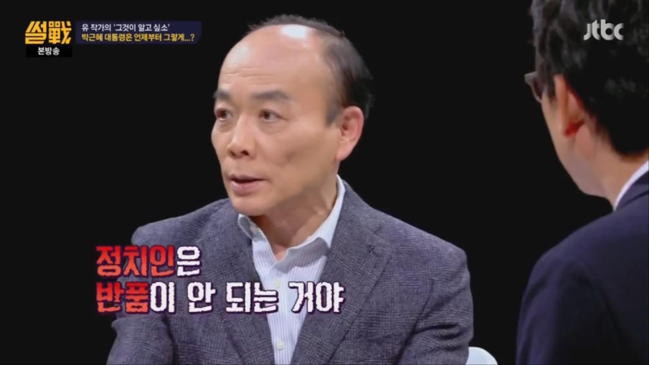 [JTBC] 썰전.E197.161215.720p-NEXT 0002109808ms.jpg 국민들에게 일침놓는 유시민
