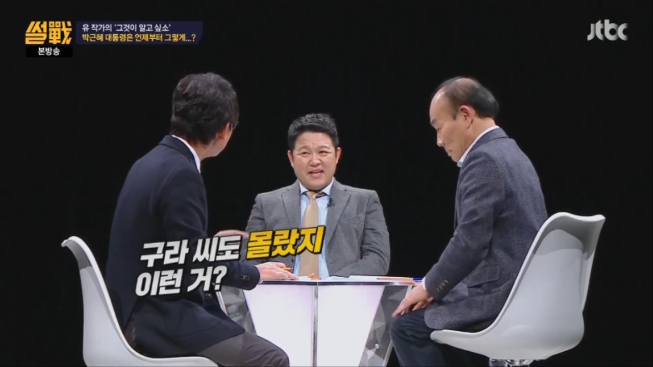 [JTBC] 썰전.E197.161215.720p-NEXT 0002055884ms.jpg 국민들에게 일침놓는 유시민
