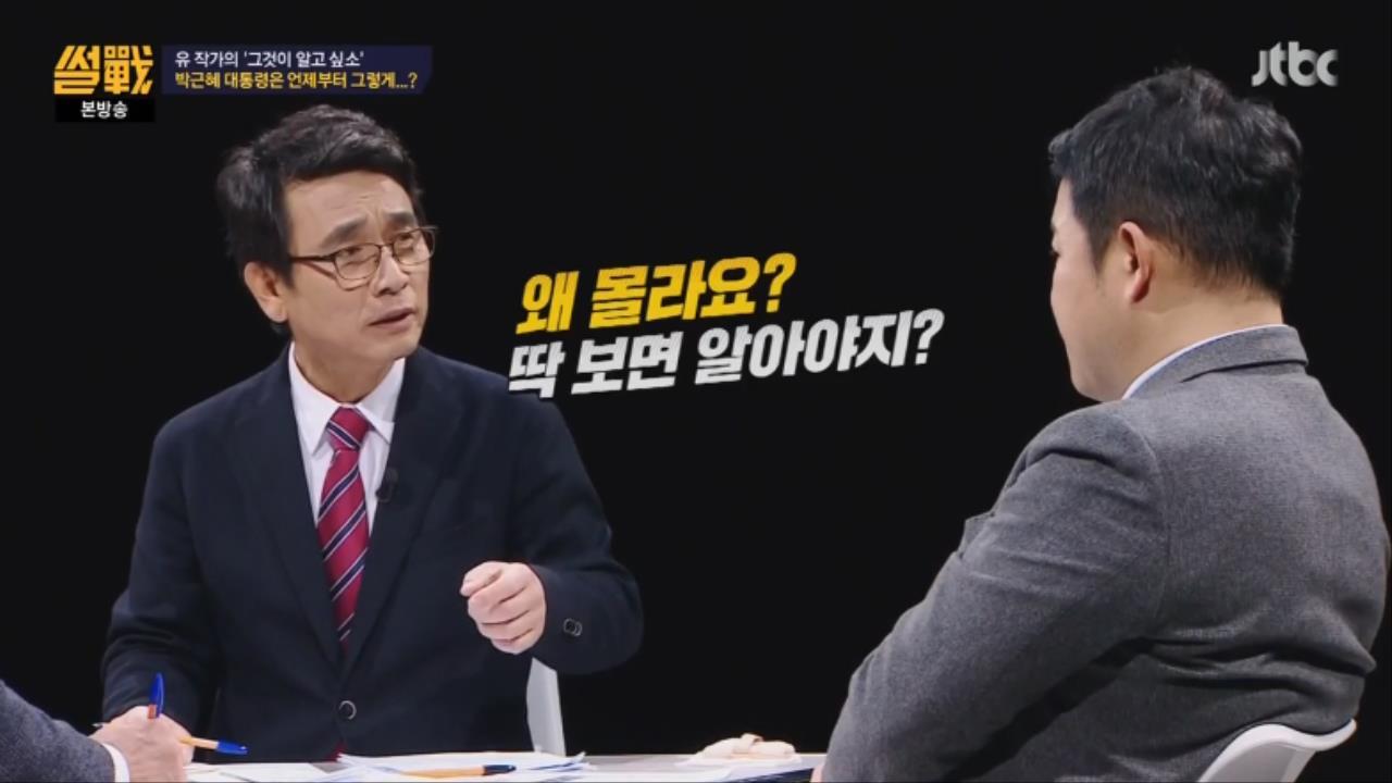 [JTBC] 썰전.E197.161215.720p-NEXT 0002076852ms.jpg 국민들에게 일침놓는 유시민